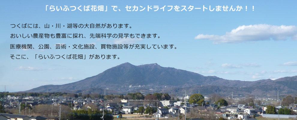 つくば市の住宅型老人ホーム花畑別館からの筑波山写真